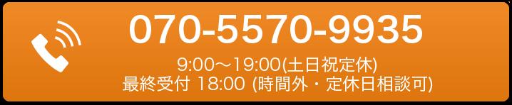 070-5570-9935
