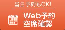 Web予約・空席確認