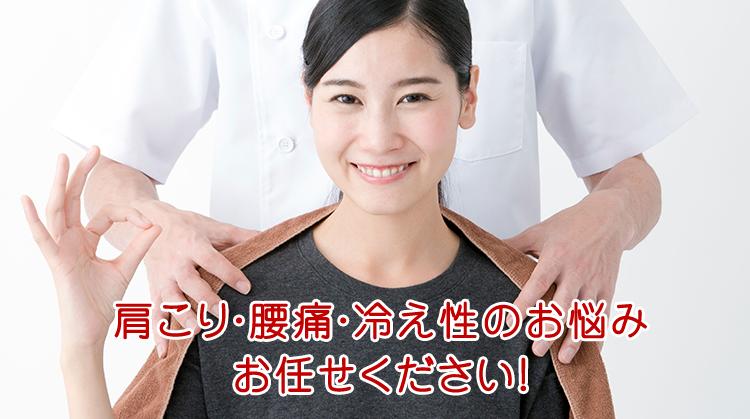 肩こり・腰痛・冷え性のお悩み お任せください!
